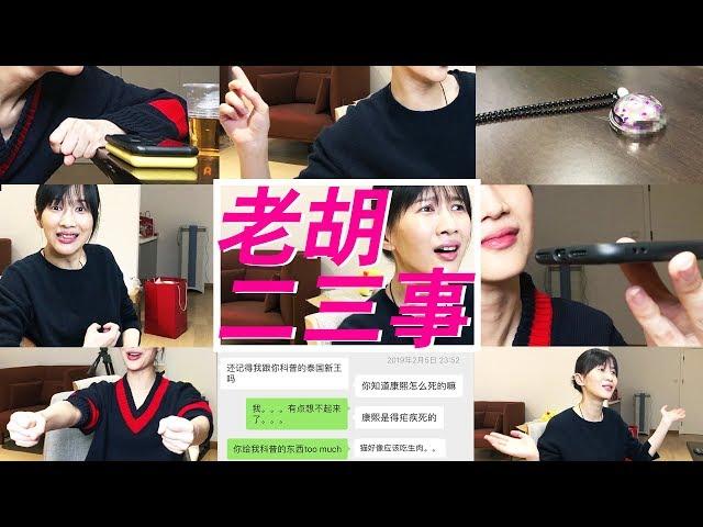 papi酱 - 老胡二三事 (第3弹) 【papi酱不定期更新的日常】