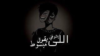 حصرياً أغنية اللى يشوفني يقول مبسوط كاملة - ( Lyrics Video)