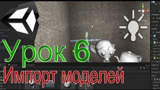 Unity3D - Урок 6 (Импорт моделей[Blender,3DsMAX, Cinema4D])