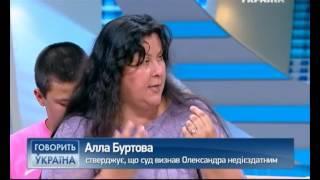 Многодетная аферистка (полный выпуск) | Говорить Україна
