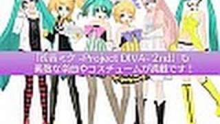 【初音ミク】収録曲とコスチュームをちょっとだけ公開!【Project DIVA 2nd】 thumbnail