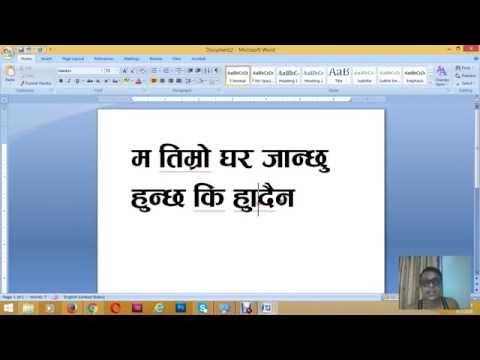 Nepali Computer - Preeti Font typing
