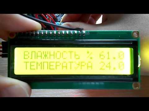 Выводим температуру на дисплей C помощью Arduino и DHT11