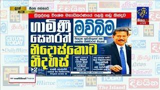 Siyatha Paththare | 09.08.2019 | Siyatha TV Thumbnail