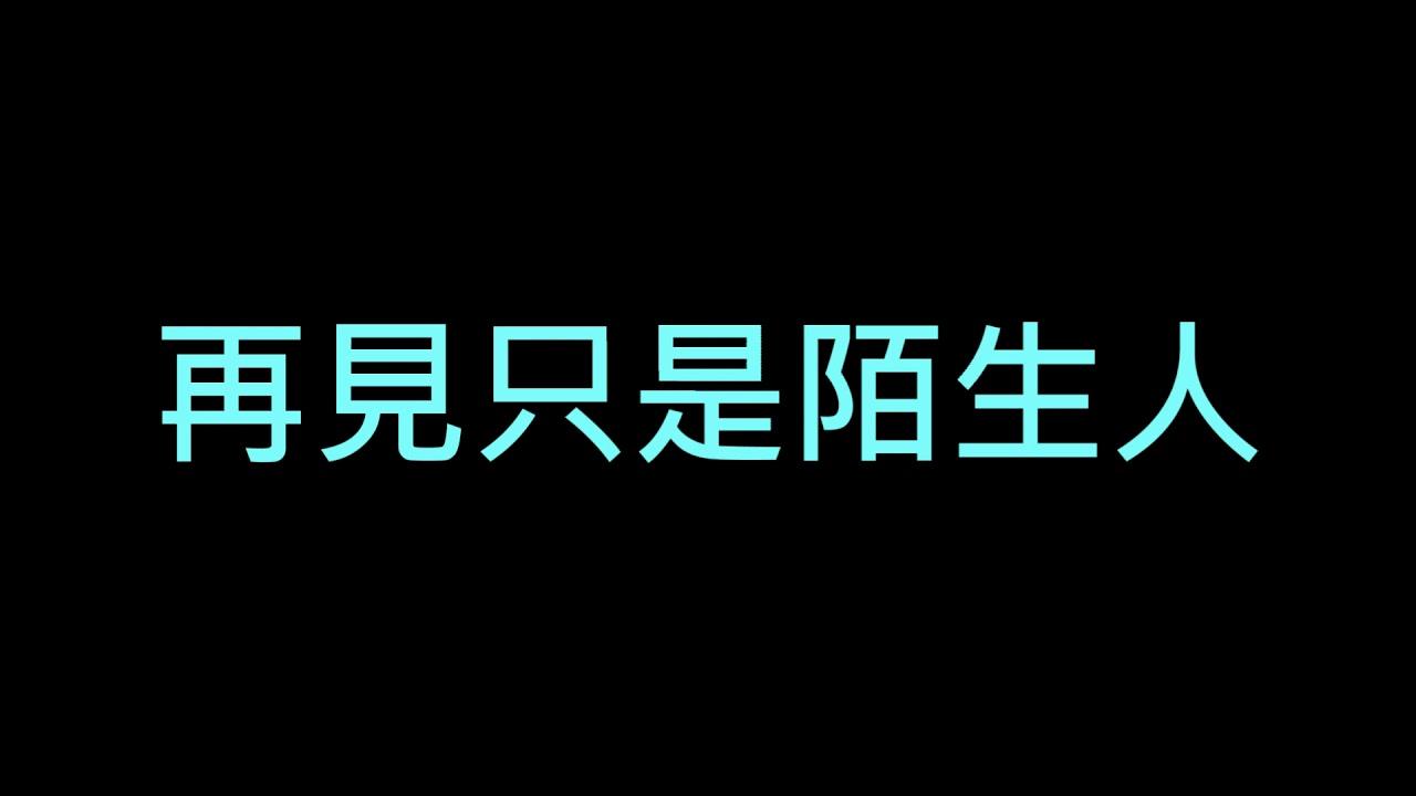 莊心妍 再見只是陌生人 歌詞 - YouTube