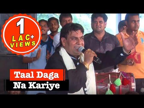 Taal Daga Na Kariye by Durga Rangila | Bapu Lal Badshah Ji Nakodar Mela 2015 | Punjabi Sufiana