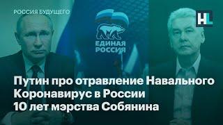 Путин про Навального, коронавирус в России, 10 лет мэрства Собянина