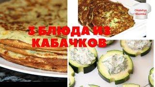 3 блюда с кабачками в вашу копилку. Вкусно, быстро и легко!