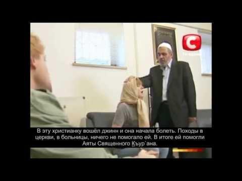Джинн кричит (изгнание джинна из христианки в Киеве) / Шейх Ахмед Тамим Аль-Ашарий