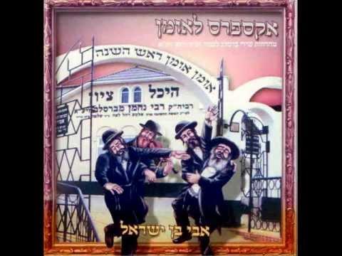 מחרוזת שירי רבי נחמן מברסלב - אבי בן ישראל