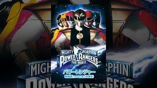 パワーレンジャー 映画版(1996年公開)(吹替版) thumbnail