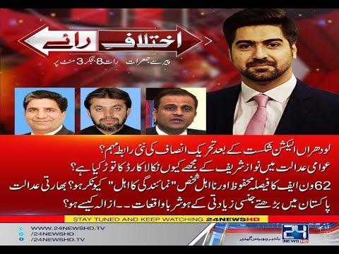 Ikhtilaf E Raye   14 Feb 2018   24 News HD
