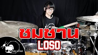 ซมซาน - LOSO Drum Cover By Tarn Softwhip