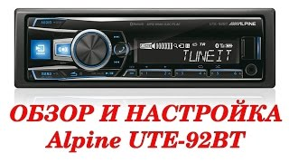 Обзор и настройка процессорного головного устройства Alpine UTE-92BT