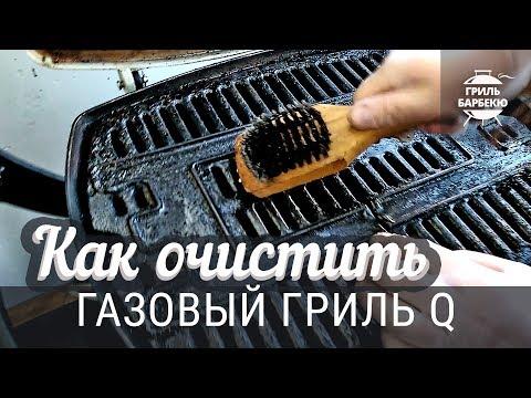 Вопрос: Как чистить гриль?