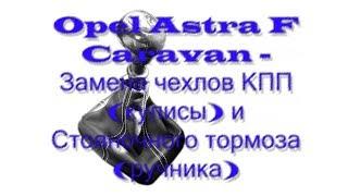 Opel Astra F Caravan - Замена чехлов КПП (кулисы) и Стояночного тормоза (ручника)