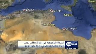 السفارة الاميركية في الجزائر تطلب تجنب ارتياد بعض الفنادق في 4 و5 تموز/يوليو - أخبار الآن