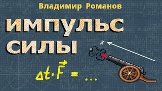 Импульс силы - механика ➽ Физика 10 класс