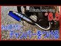 【2stスクーター】#6.5 チャンバーをつける【minijeep/buggy-vlog】