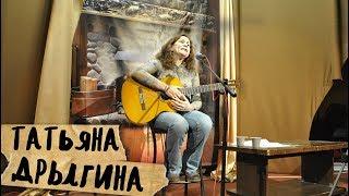 ТРОГАТЕЛЬНЫЕ ПЕСНИ, Татьяна Дрыгина, Тогда наступает мой час