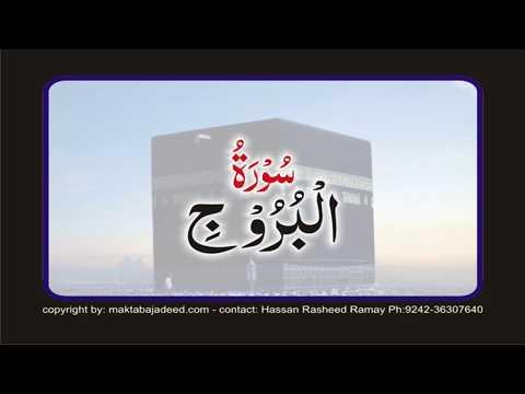 Surah 85 – Chapter 85 Al-Buruj البروج HD Quran Urdu Hindi Translation By Ashrf Ali Thanavi