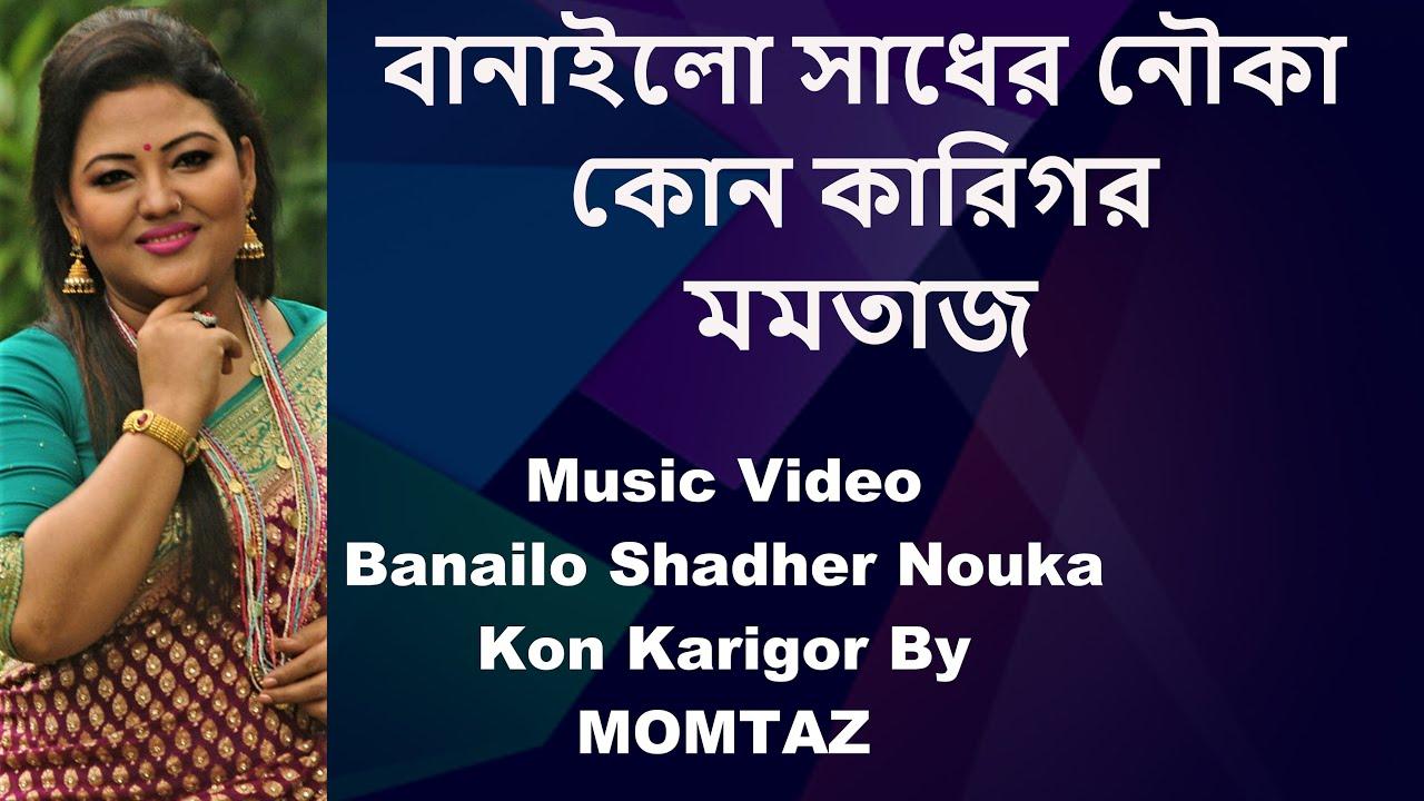Banailo Shadher Nouka Kon Karigor By Momtaz বানাইলো সাধের নৌকা কোন কারিগর - মমতাজ