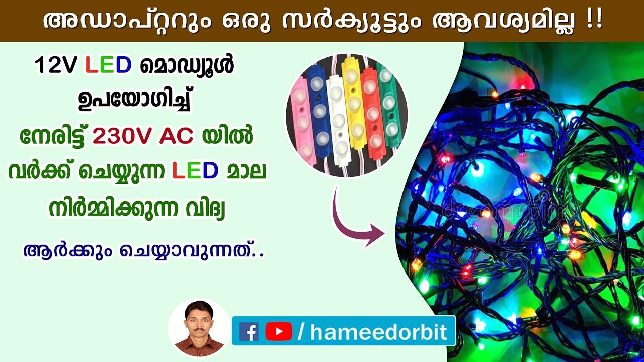 12V LED 230V AC യിലേക്ക് നേരിട്ട് കൊടുക്കുന്ന വിദ്യ. 12v LED module direct to 230v AC