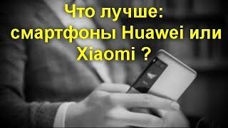 Что лучше: смартфоны Huawei или Xiaomi ? Какая компания действительно достойна внимания.