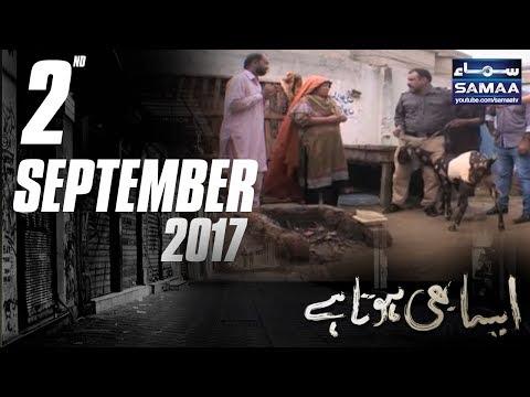 Aisa Bhi Hota Hai - SAMAA TV - 02 Sep 2017