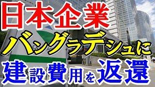 バングラデシュに日本企業が建設費用を返還「国ごと日本に任せたい」世界中で高評価!!大林組や清水建設に称賛の声が殺到【すごい日本】海外の反応 TERUKI  channel