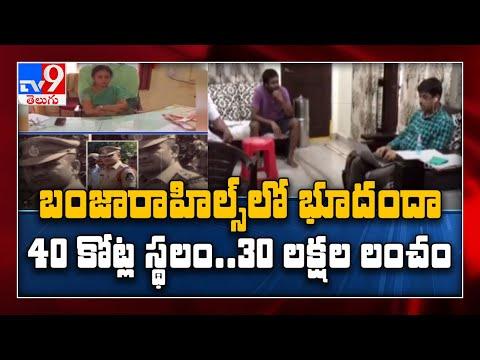 Hyderabad  :  Banjara Hills లో భూదందా - TV9