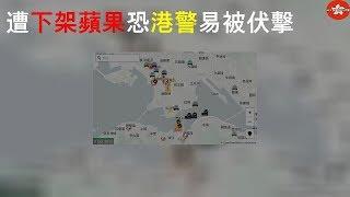 HKmap.live遭下架 蘋果恐港警易被伏擊