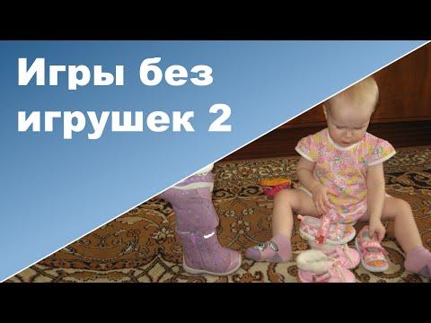 6 способов занять ребенка без игрушек ♥ Развивающие игры с ребенком 1 - 3 года