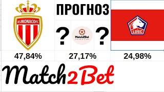 Монако Лилль Франция Лига 1 Прогноз На Футбол Сегодня 21 12 19