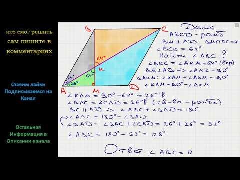 Геометрия Высота BM ромба ABCD, опущенная из вершины тупого угла на сторону AD, пересекает диагональ