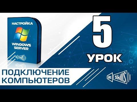 Подключение компьютеров к домену (Windows 7 8 10)