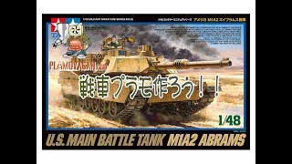 【戦車プラモ作ろう】タミヤ1/48M1A2エイブラムスに挑戦 砲塔の組み立て【雑談】