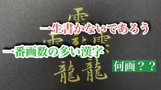 これで一文字?めちゃくちゃ画数の多い漢字