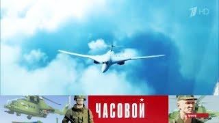 """""""МАКС-2019"""". Часовой. Выпуск от 22.09.2019"""