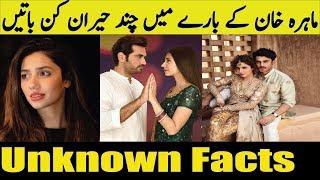 20 Unknown Facts about Mahira Khan   Mahira Khan Life story, Biography, Lifestyle and Bio data  