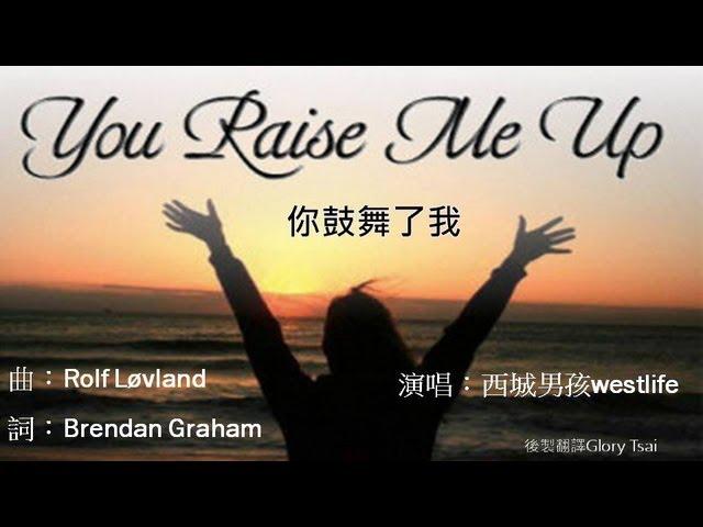 榮耀之聲-- 13 You Raise Me Up 你鼓舞了我 ...中文字幕 英語詩歌 福音版
