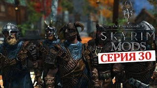 Имперская любовь #30 | The Elder Scrolls V Skyrim Special Edition