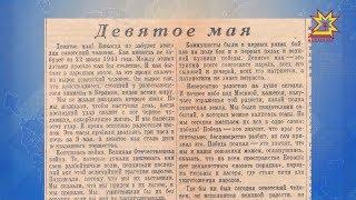 в Чебоксарах напечатали копию выпуска газеты «Правда» от 9 мая 1945 года