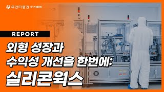 실리콘웍스 - 김광진 연구원