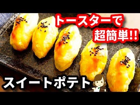 【トースターで超簡単!】めちゃラクなのに超美味しい『スイートポテト』の作り方Sweet potato with a toaster