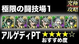 【パズドラ】極限の闘技場1 アルゲディPT