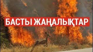 Басты жаңалықтар. 05.08.2019 күнгі шығарылым / Новости Казахстана
