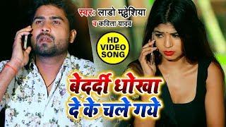 Lado Madhesiya का SUPERHIT  SONG - बेदर्दी धोखा देके चले गये - Bedardi Dhokha De Ke Chale Gaye