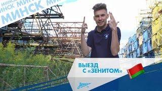 Выезд с «Зенитом»: Минск