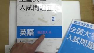 籐塾 大学受験英語の効率の良い勉強法 2/2.